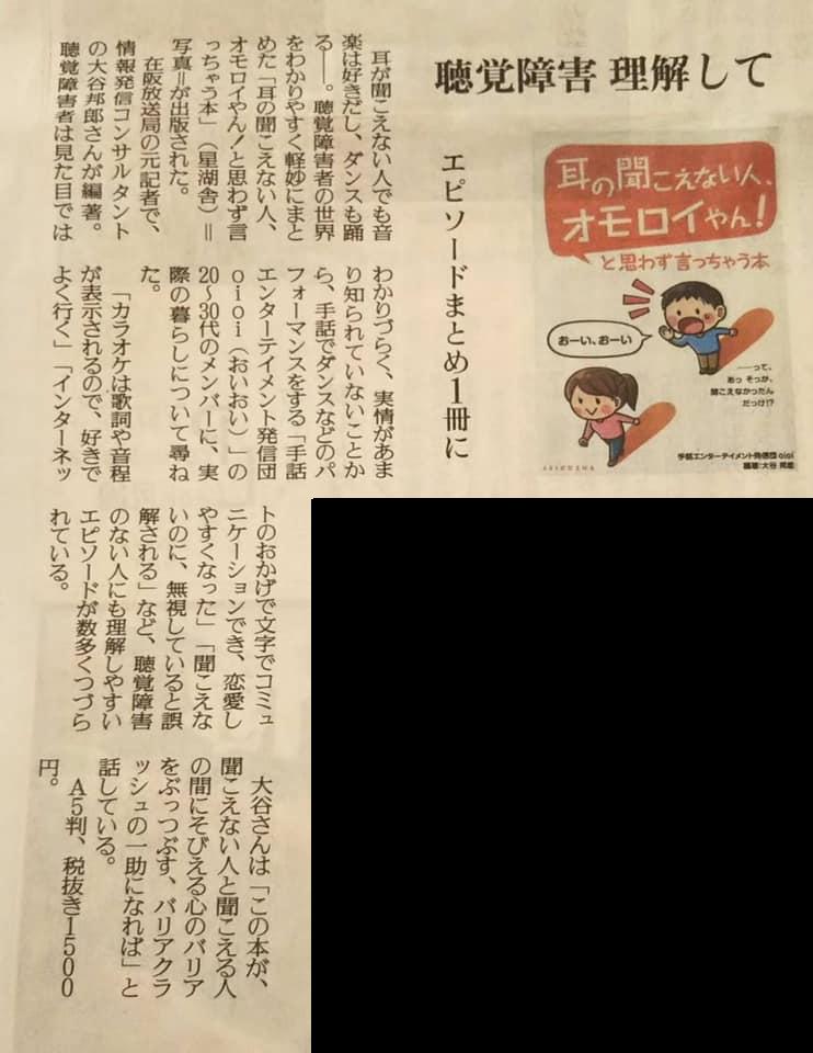 オモロイ本新聞掲載