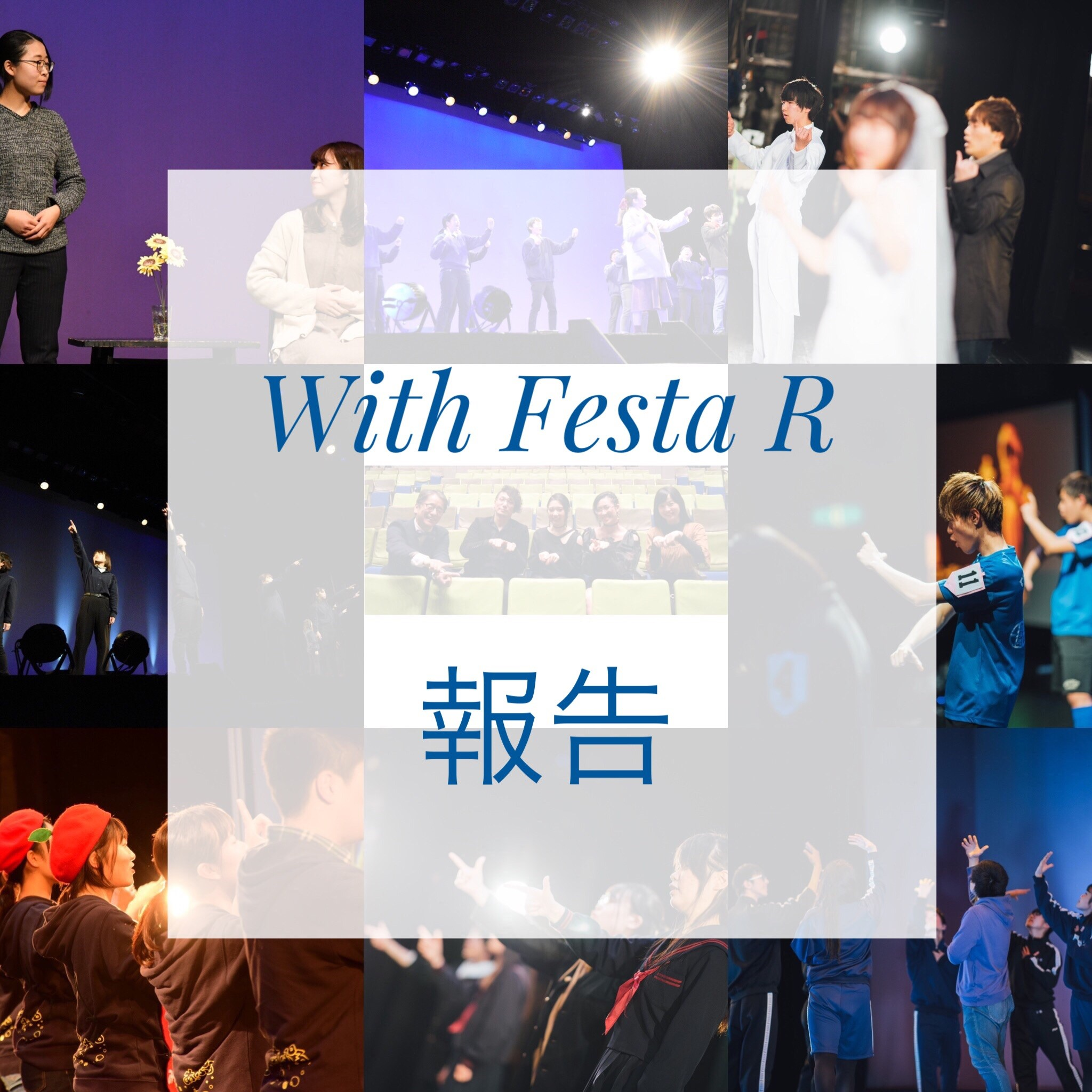 With Festa R レポート