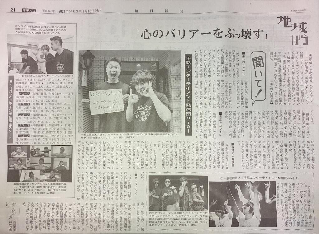 【手話講座】毎日新聞、Yahooニュースに掲載されました